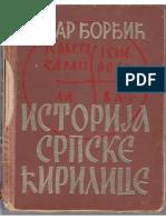Petar Đorđić - Istorija srpske ćirilice