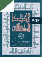 Arabic Bible.pdf