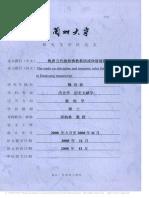 魏迎春_晚唐五代敦煌佛教教团戒律清规研究 2008