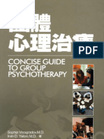 5j05團體心理治療