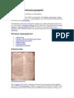 kodikas.pdf
