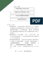 鋼筋混凝土工程規範(二)E00533