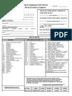 zahtev_za_izdavanje_pretplatne_karte_2015-2016.pdf