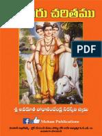 SriGuruCharitamu-free_KinigeDotCom.pdf