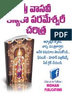 SriVasaviKanyakaParameswariCharitra-free_KinigeDotCom.pdf
