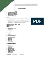 终端促销课程大纲-陈中老师.pdf
