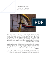 محتوى التقرير