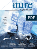 nature2.pdf