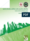 "Thai's Rating of Energy and Environmental Sustainability ""TREES-NC"" Version 1 (TreesRating_0)"