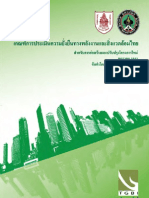 """Thai's Rating of Energy and Environmental Sustainability """"TREES-NC"""" Version 1 (TreesRating_0)"""