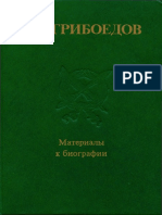 griboedov_materialy_k_biografii_1989_text.pdf