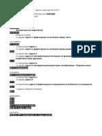 FORM_распоред по термини+задача 1.pdf