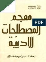 book1_8413Modern Arabic terms