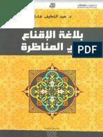 بلاغة الإقناع في المناظرة - عبد اللطيف عادل