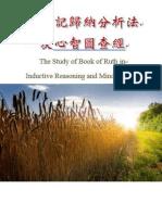 路得記 歸納法及心智圖整理 Book of Ruth