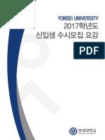 2017_susi.pdf