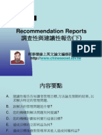Recommendation Reports 調查性與建議性報告(下)