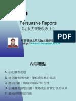 Persuasive Reports 說服力的展現(上)
