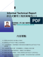 Informal Technical Report 非正式實用工程技術報告(上)