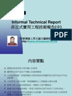 Informal Technical Report 非正式實用工程技術報告(中)