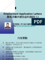 Employment Application Letters 撰寫求職申請信函的通則(上)
