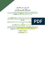ذكر الزيتون في القرآن