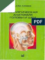 Khirurgicheskaya_anatomia_golovy_i_shei_-_Loyt_A_A.pdf