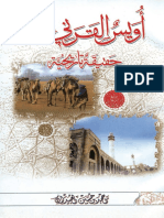 اويس القرني حقيقة تاريخية - احمد بن حسين العبيدان