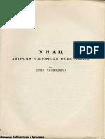 Петар Рађеновић - Унац.pdf