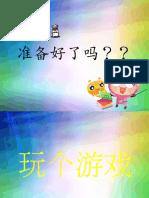 Presentation25-多姿多彩的文化初读