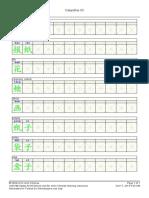 Caligrafía chino 5