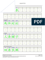 Caligrafía chino 8
