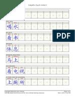 Caligrafía chino 13