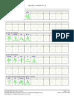 Caligrafia-Unidad_4_SegB.pdf