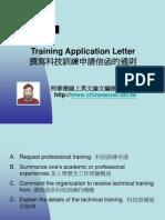 Training Application Letter 撰寫科技訓練申請信函的通則