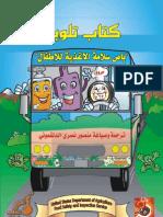 كتاب سلامة الاغذية للاطفال