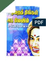 Manoramya-Atrai Thingal an Nilavil