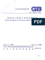GB50205-2001钢结构工程施工质量验收规范 (1).pdf