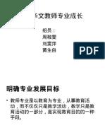 小学华文教师专业