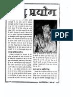 53_April_2005_swapneswari.pdf