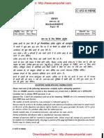 2015 Management Paper 2 Optional Question Paper