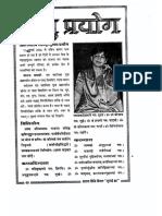 65_July_2006_mahamritunjay.pdf