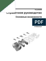 Delcam - PowerSHAPE 2.0 Reference Help RU - 1999