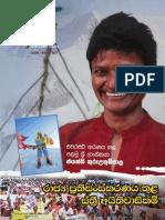 EYA 2016 Annual Issue