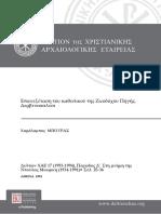 (u-th)/(HE-PB) διπλή χρονολόγηση του