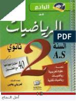 الرائع في الرياضيات   2AS.pdf