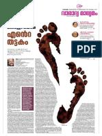 Kerala Formation Madhyamam