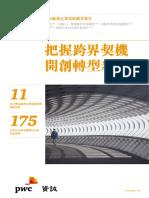 2015 Pwctw Financial Industry Ceosurvey Report