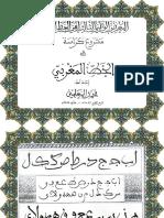 كراسة الخط المغربي.pdf