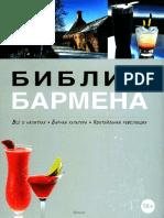 Евсеевский Федор. Библия бармена